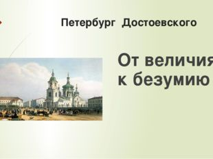 Петербург Достоевского От величия к безумию