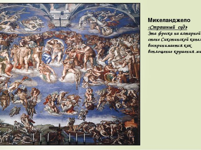 Микеланджело «Страшный суд» Эта фреска на алтарной стене Сикстинской капеллы...