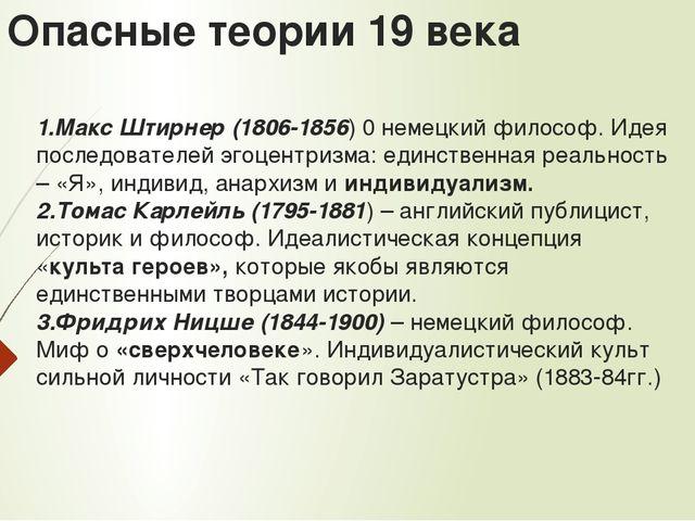 Опасные теории 19 века 1.Макс Штирнер (1806-1856) 0 немецкий философ. Идея по...