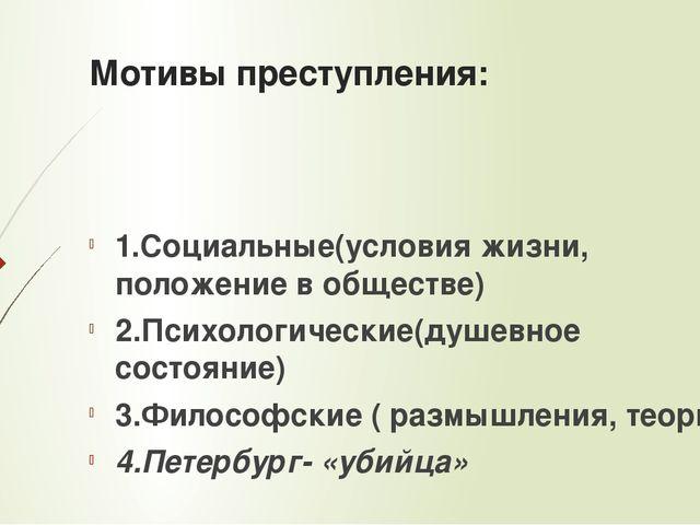Мотивы преступления: 1.Социальные(условия жизни, положение в обществе) 2.Псих...
