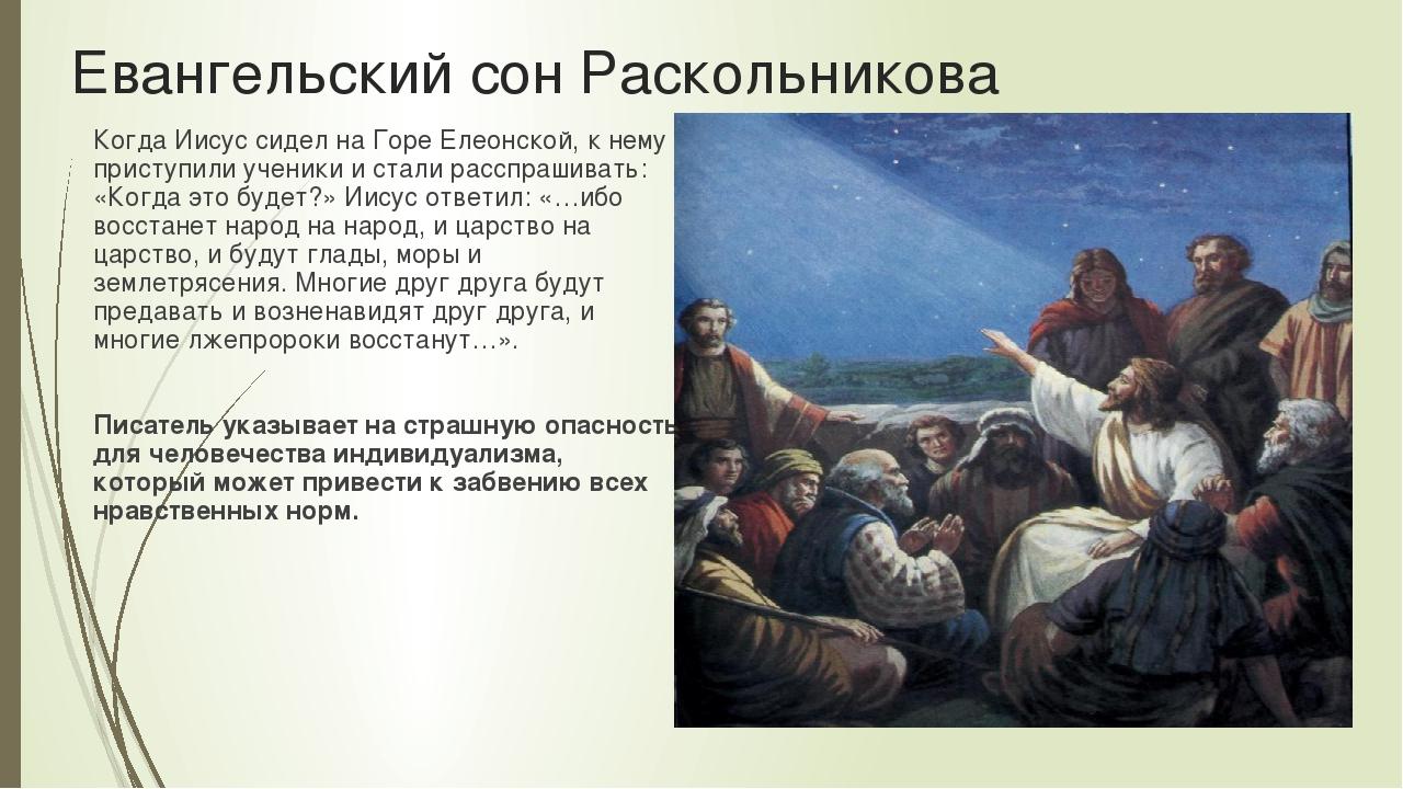 Евангельский сон Раскольникова Когда Иисус сидел на Горе Елеонской, к нему пр...