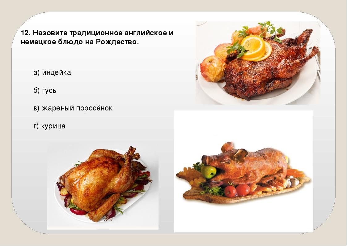 Блюдо с мясом для чахохбили