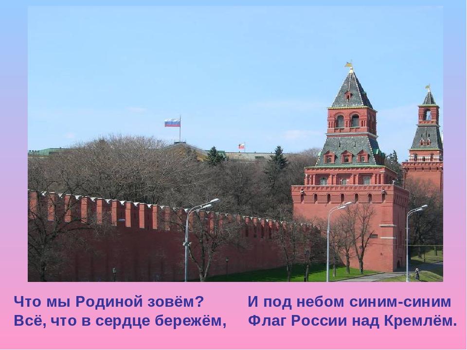 Открытки, картинки на тему родина моя россия