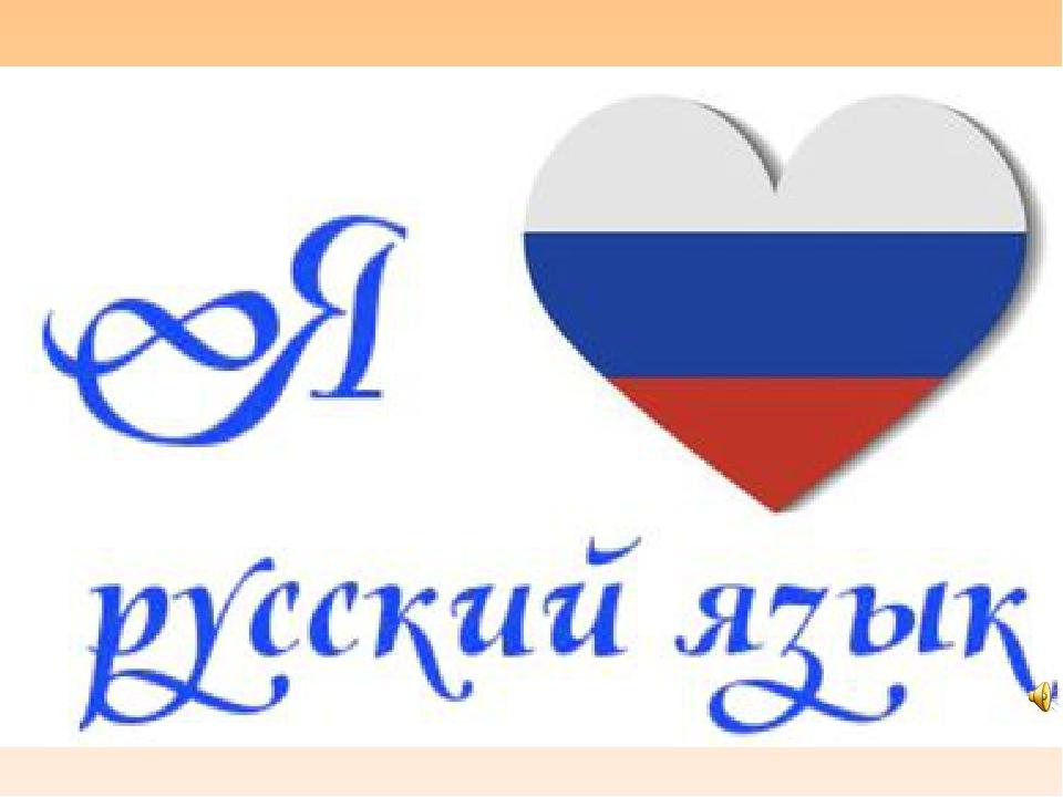 Я русский картинки слова