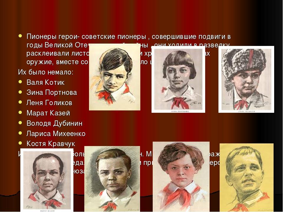 Картинки о пионерах героев