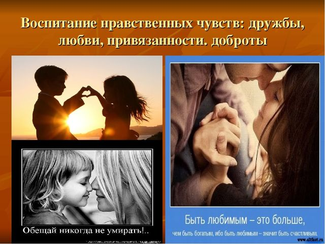 с когда привязанность любовью путают