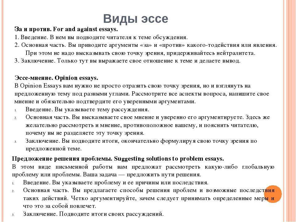 Виды эссе по русскому языку 4642