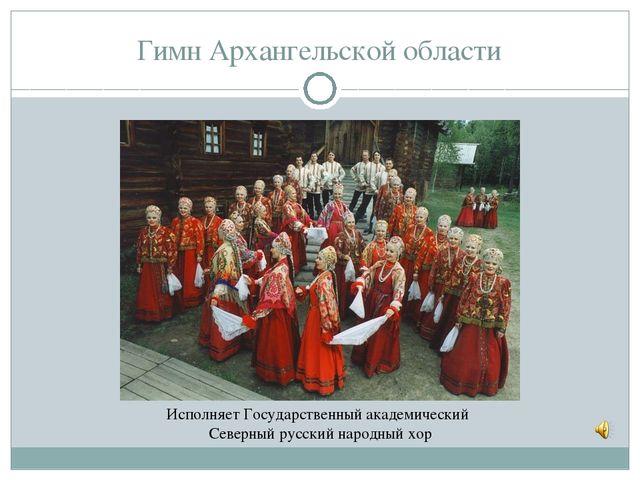 фото север синий на краю россии