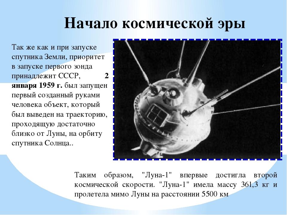 кадони начало космической эры картинка раз