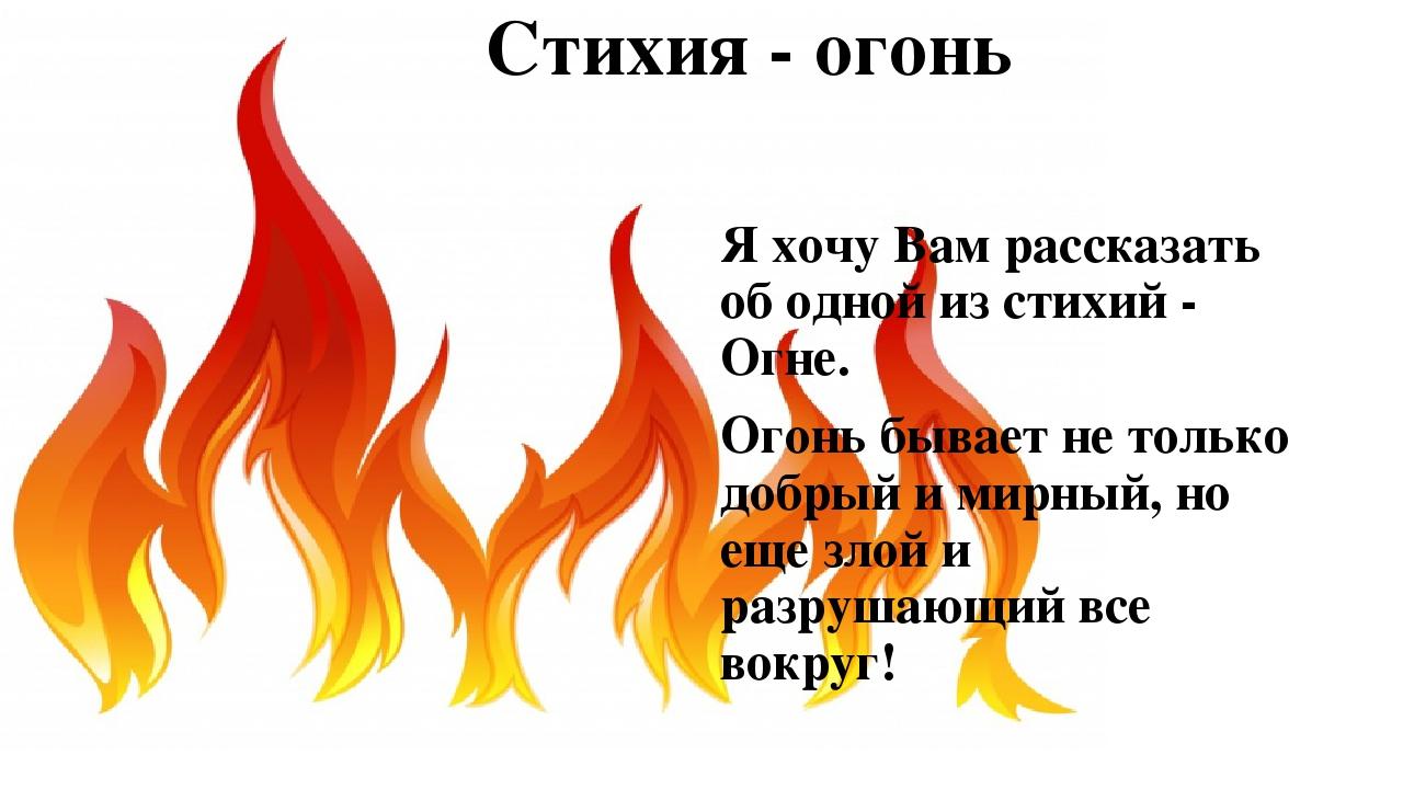 Картинки чем полезен огонь и вода