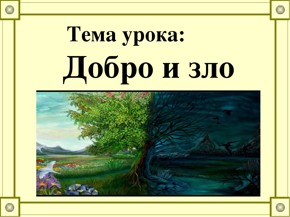 Картинки добра и зла для 4 класса рисунки, мастеров