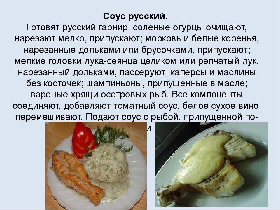 Соус к рыбе рецепт в домашних условиях 913