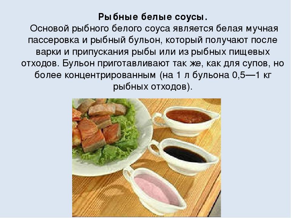 Рыбный соус как приготовить