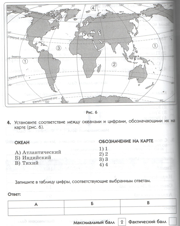 географическая девушка модель земли контрольная работа 5 класс