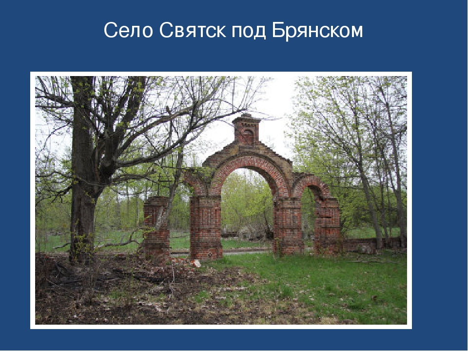 Книга о святске брянская область