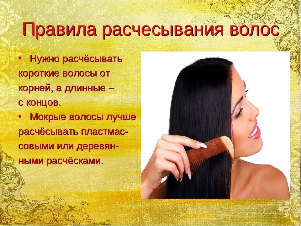 полезные картинки о волосах обоев