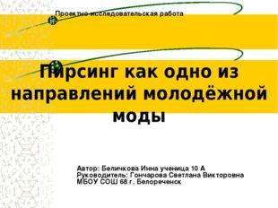 Автор: Беличкова Инна ученица 10 А Руководитель: Гончарова Светлана Викторовн