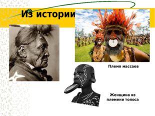 Из истории Племя массаев Женщина из племени топоса