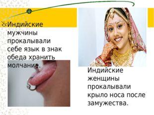 Индийские женщины прокалывали крыло носа после замужества. Индийские мужчины