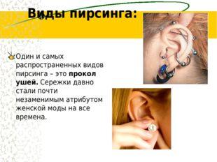 Виды пирсинга: Один и самых распространенных видов пирсинга – это прокол ушей