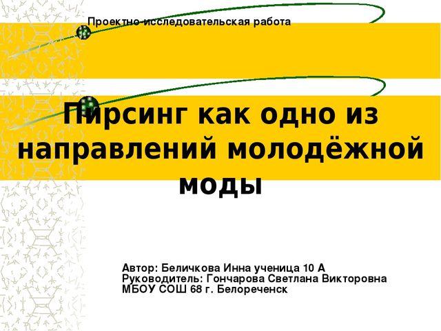 Автор: Беличкова Инна ученица 10 А Руководитель: Гончарова Светлана Викторовн...