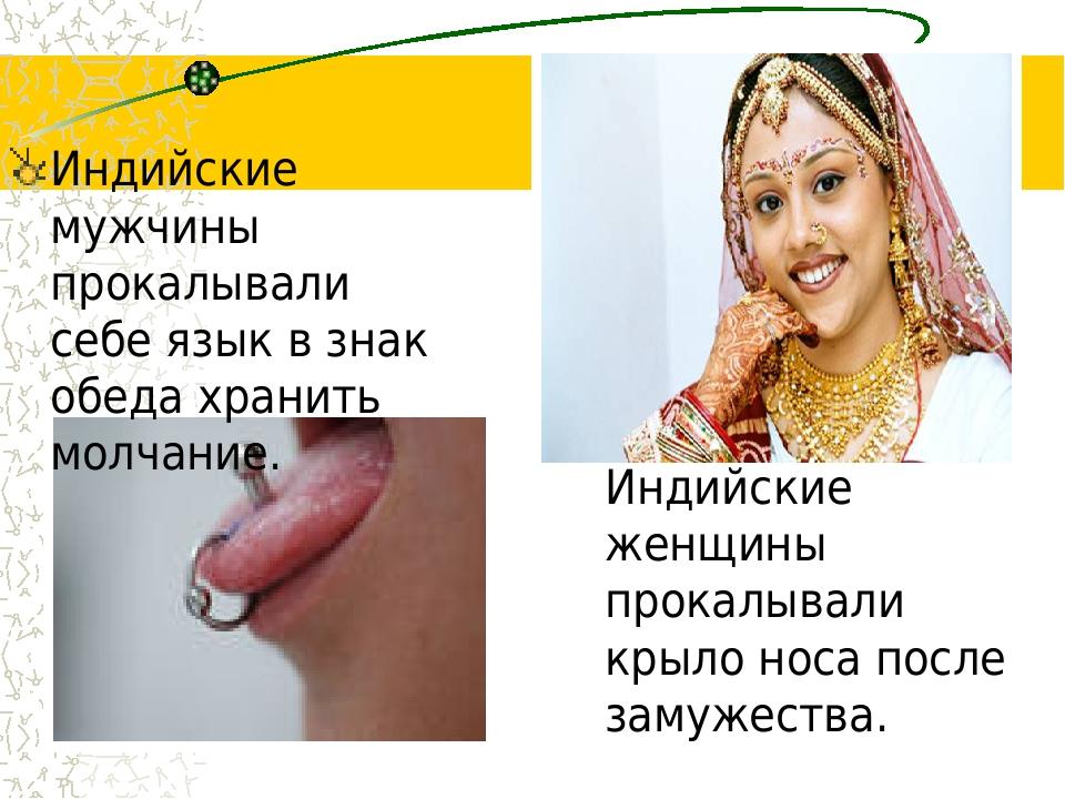 Индийские женщины прокалывали крыло носа после замужества. Индийские мужчины...