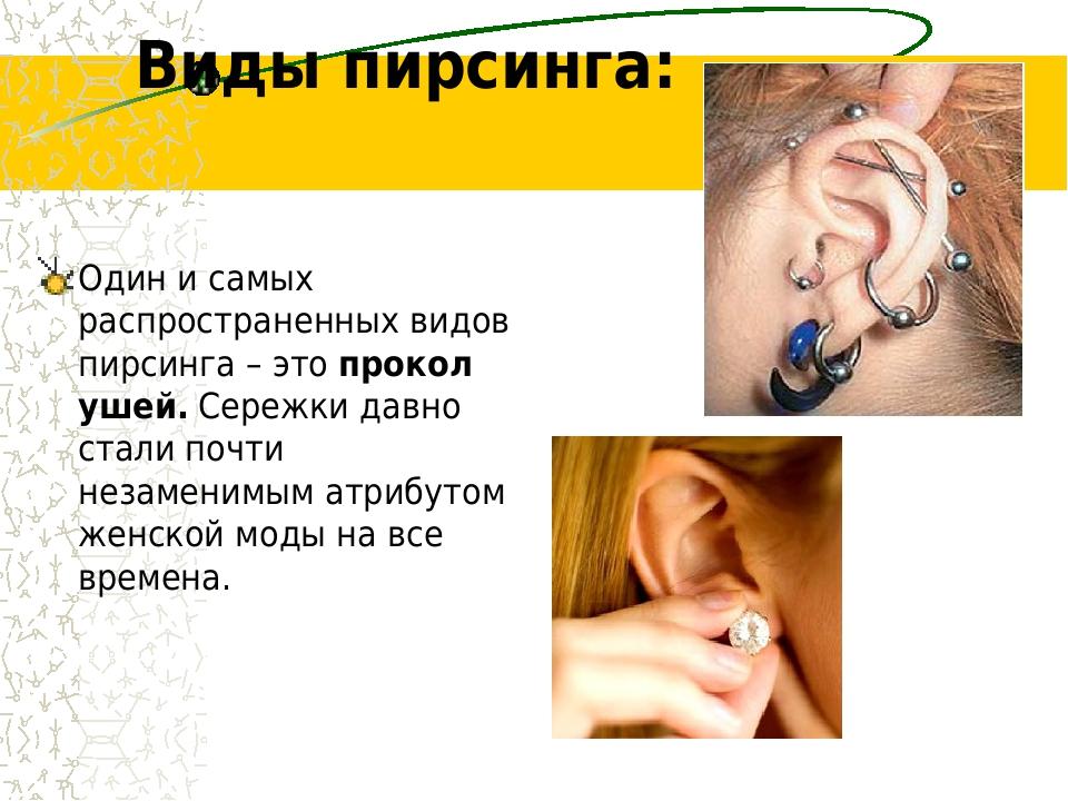 Виды пирсинга: Один и самых распространенных видов пирсинга – это прокол ушей...