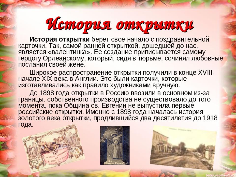 Для, история открытки картинки