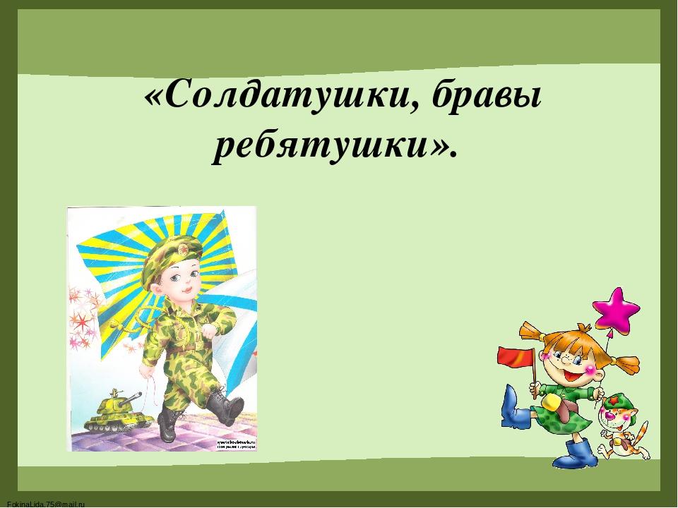 Картинка солдатушки