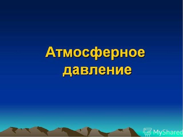 АТМОСФЕРНОЕ ДАВЛЕНИЕ 7 класс 900igr.net