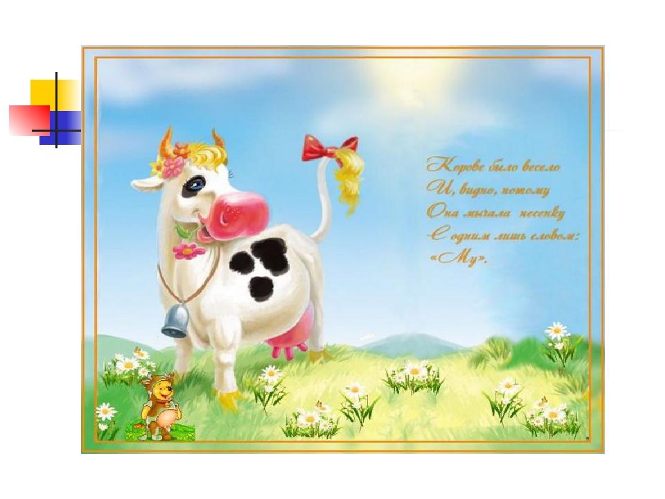 картинка корова с днем рождения выезд