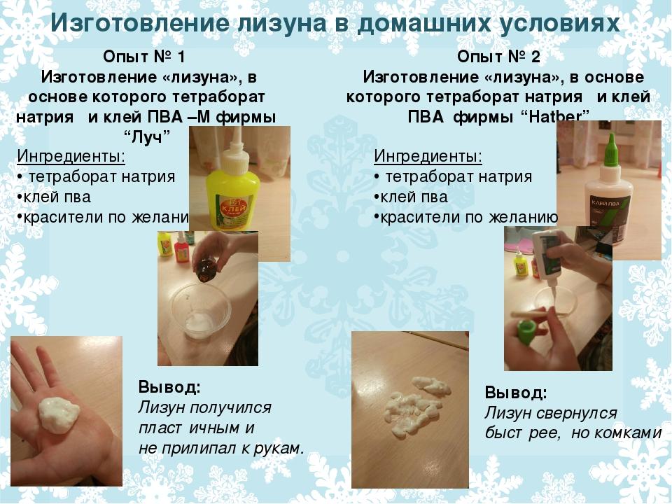 Сделать лизуна в домашних условиях без тетрабората из соды 331