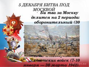 Фильм Битва за Москву Тайфун Серия 1  смотреть онлайн