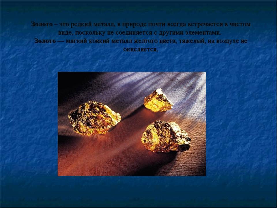 Природные ископаемые золото доклад 8057