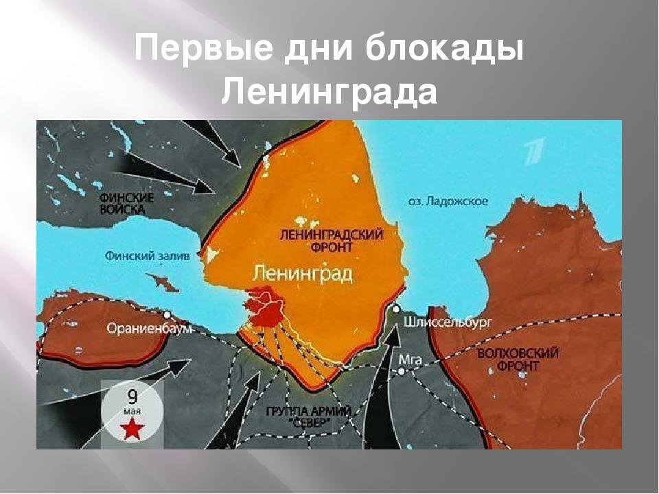актеров актрис карта блокада ленинграда фото центре расположатся