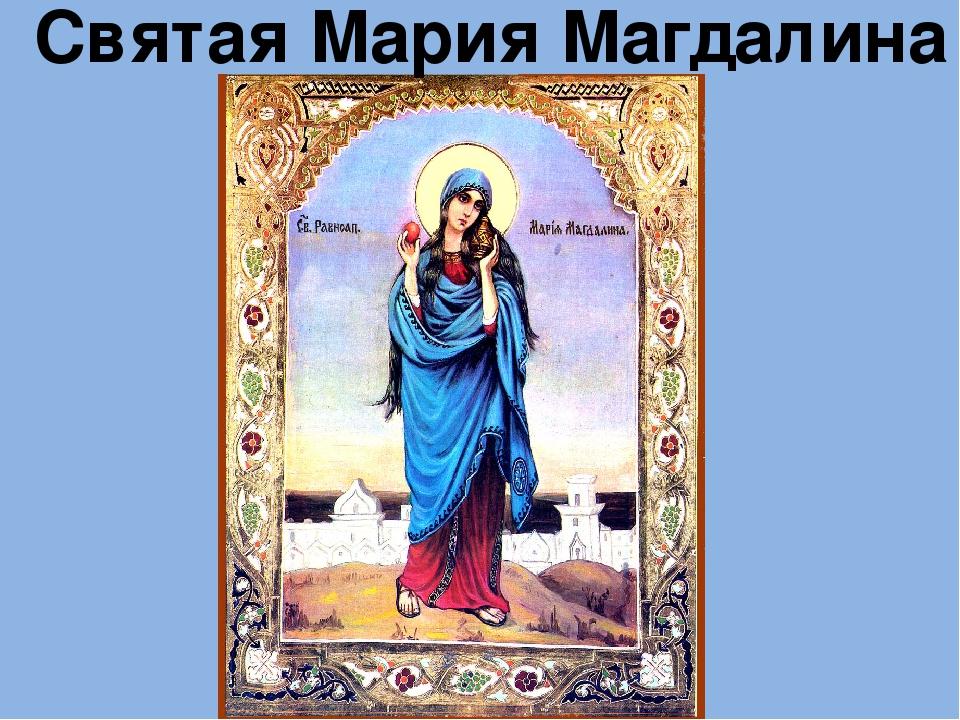 жизни картинка с именинами марии магдалины приоритет школы