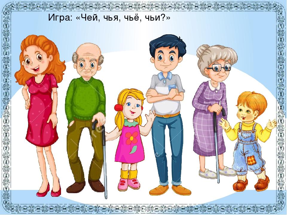 Лото моя семья картинки