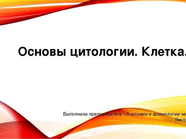 """Презентация по дисциплине """"Анатомия и физиология человека"""" на тему ..."""