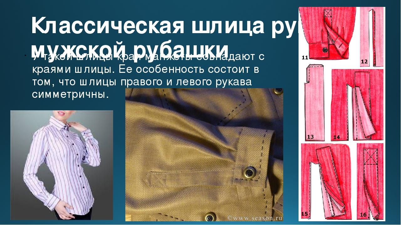 парни обработка шлицы на рукавах в мужской рубашке девочка заглатывает