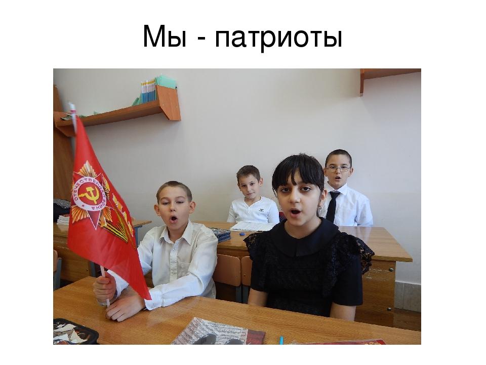 Я патриот россии внеурочная деятельность