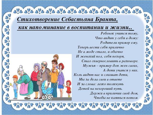 Стих дети с родителями