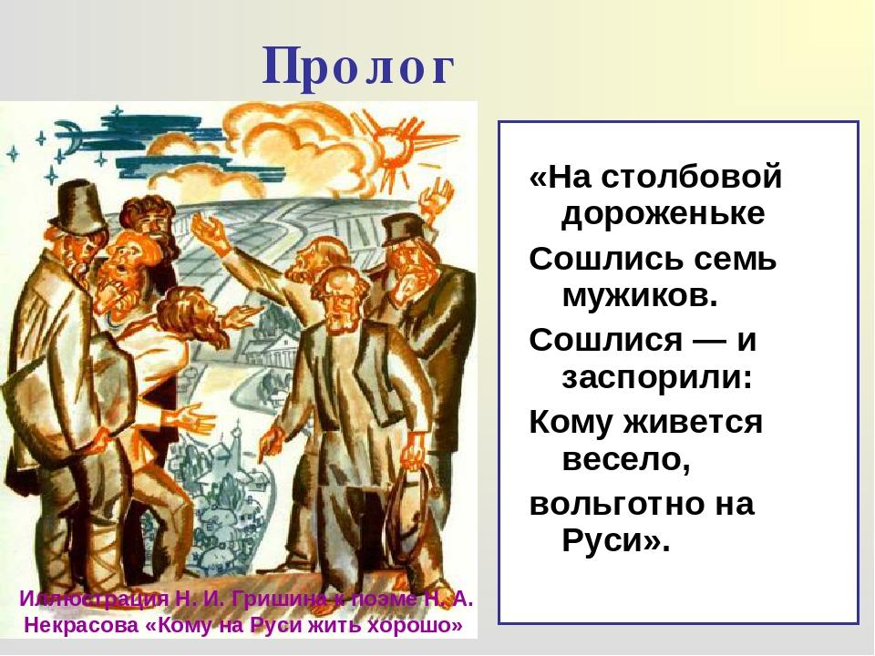 Иллюстрации к поэме кому на руси жить хорошо некрасова