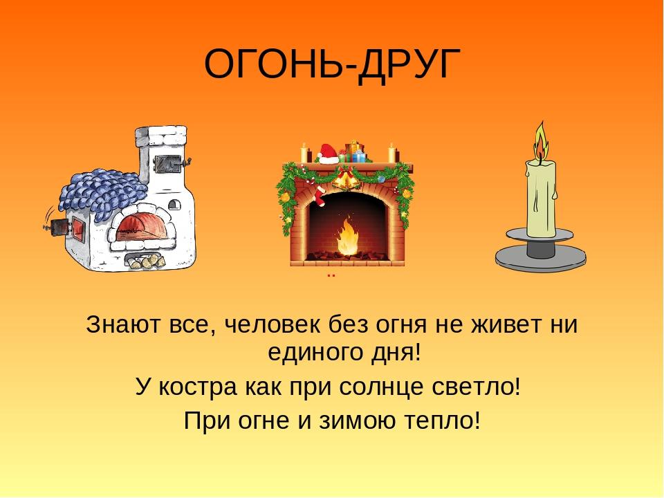 картинки об огне и пожаре огонь друг огонь враг информации сми анастасии