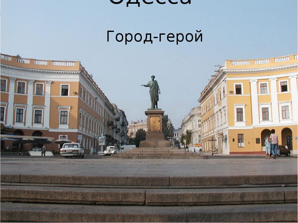 Одесса Город-герой