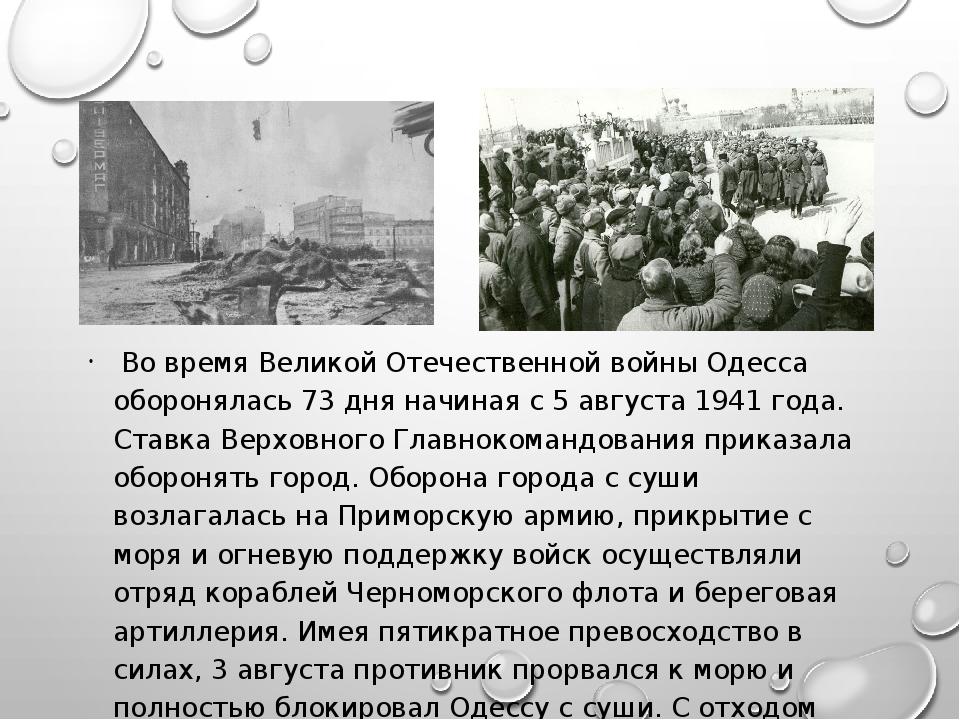 Во время Великой Отечественной войны Одесса оборонялась 73 дня начиная с 5 а...