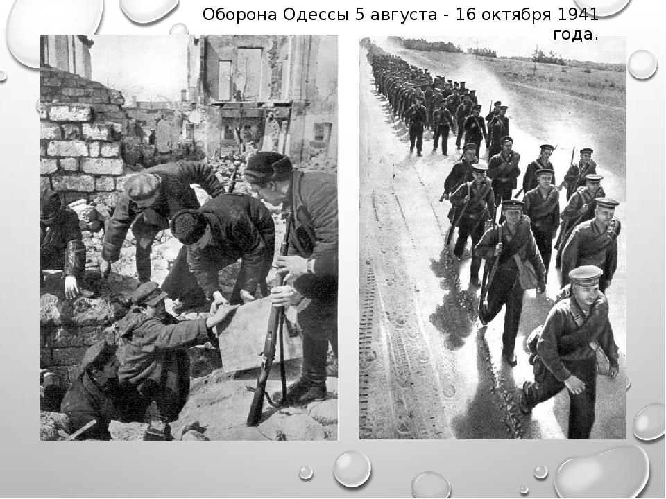 Оборона Одессы 5 августа - 16 октября 1941 года.
