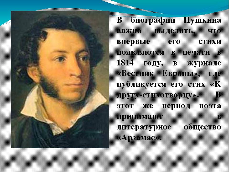 внешний фразы пушкина в картинках это