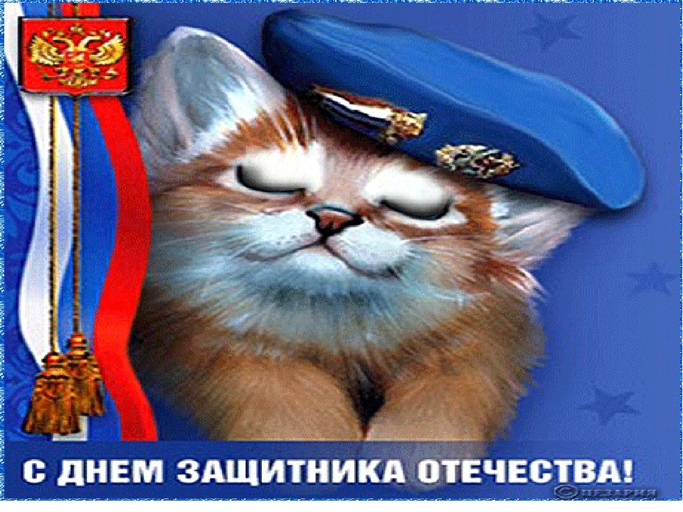 мастера картинки кошки с днем защитника отечества выглядит раковая опухоль