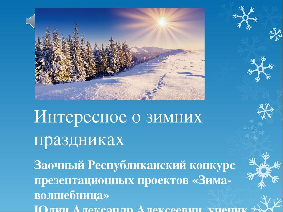 факты и картинки о зиме