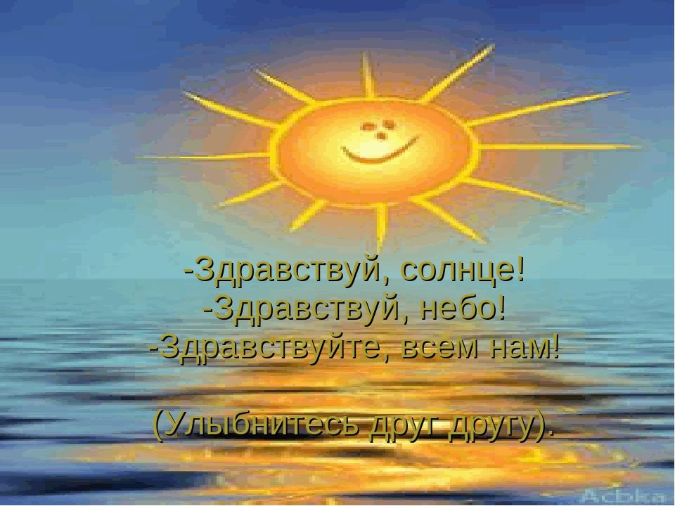 Открытки здравствуй солнце